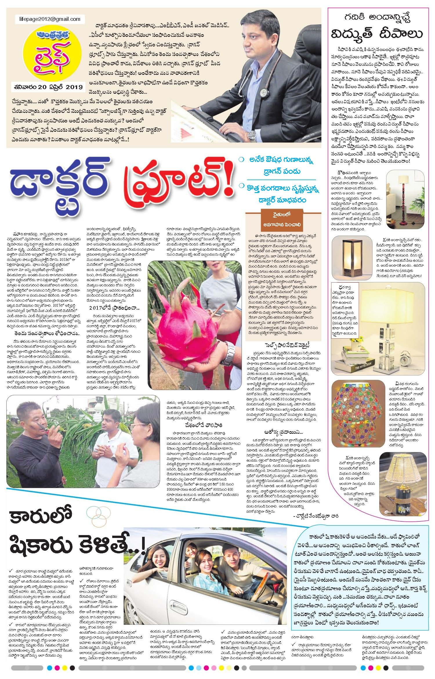 Article Published in Andhraprabha 20-04-2019 newspaper