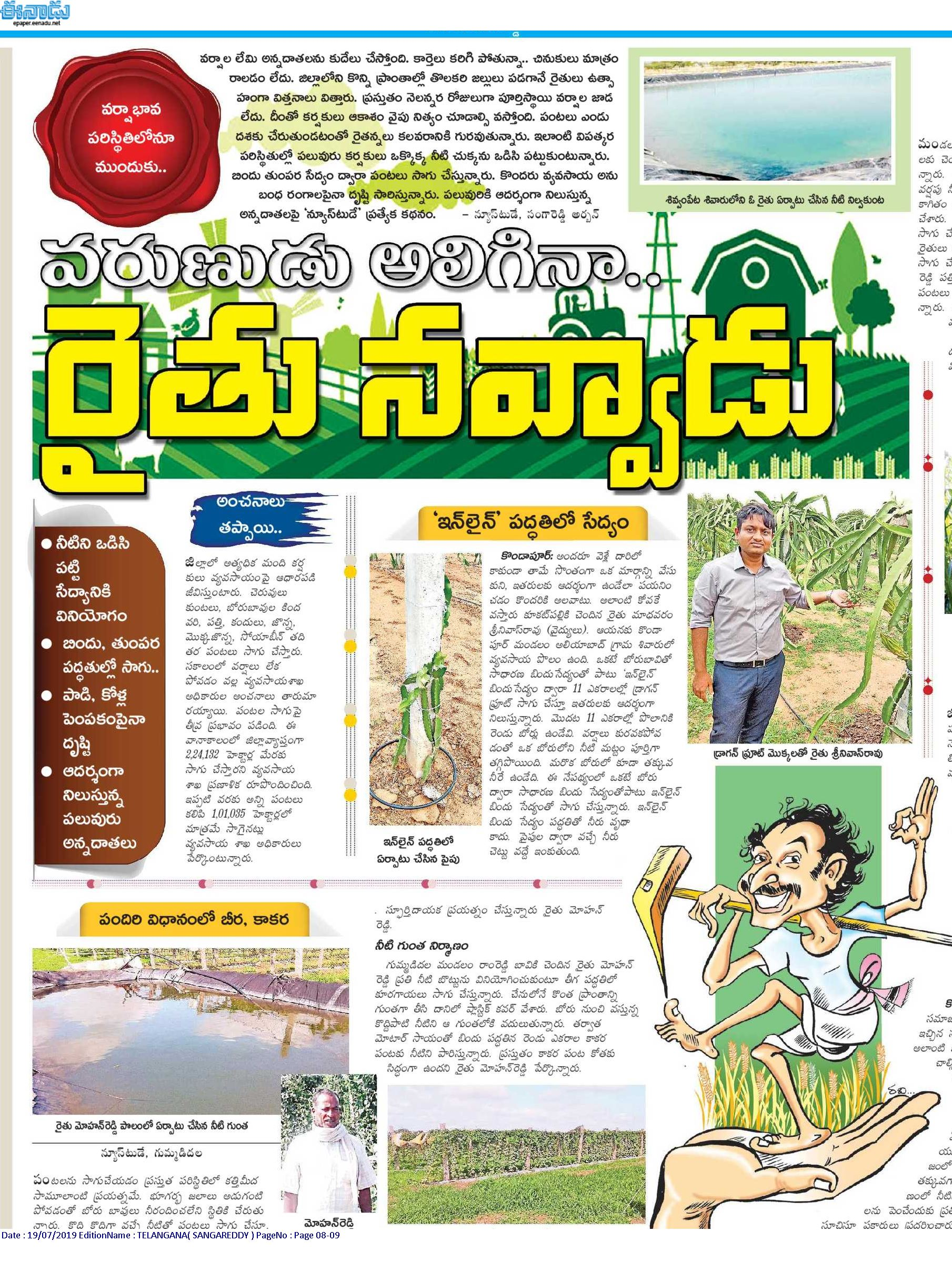 Our largest dragon-fruit farm story printed one of most popular Eenadu newspaper