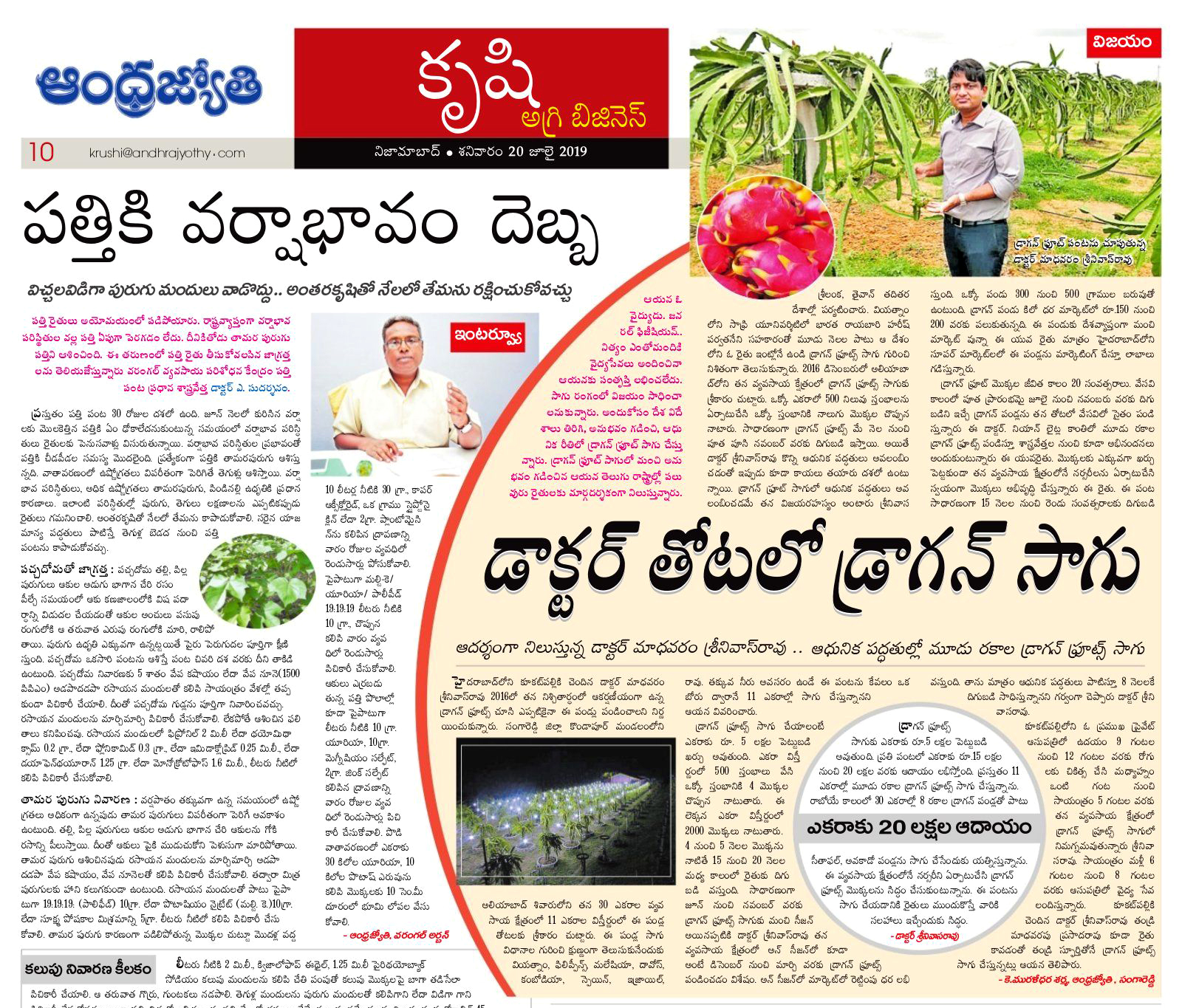 Our largest dragon-fruit farm story printed one of most popular Andhrajyothy newspaper 20-07-2019